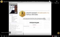 Видео-Презентация Арбитражного третейского суда г. Москвы (АТСМ)