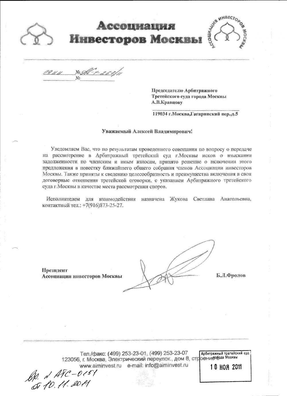 Договор Поручения С Нерезидентом
