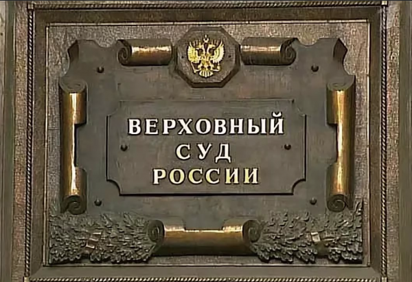 Новые апелляционные и кассационные суды обзавелись председателями