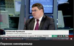 Алексей Кравцов на канале РБК прокомментировал спор кинопрокатчиков с Минкультом