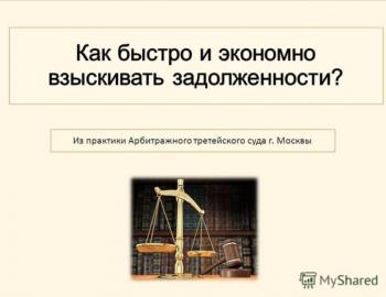Фотогалерея из Арбитражного третейского суда города Москвы