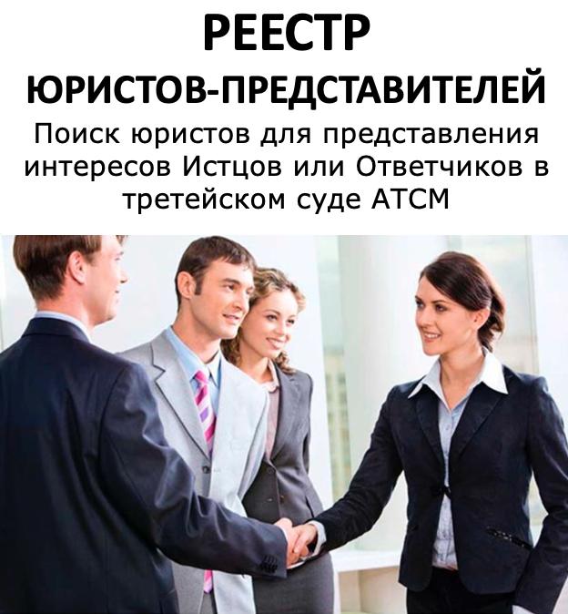 Реестр юристов-представителей