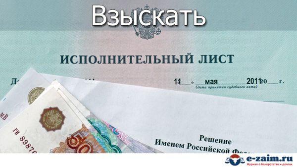 Арбитраж Москвы выдал первый исполнительный лист