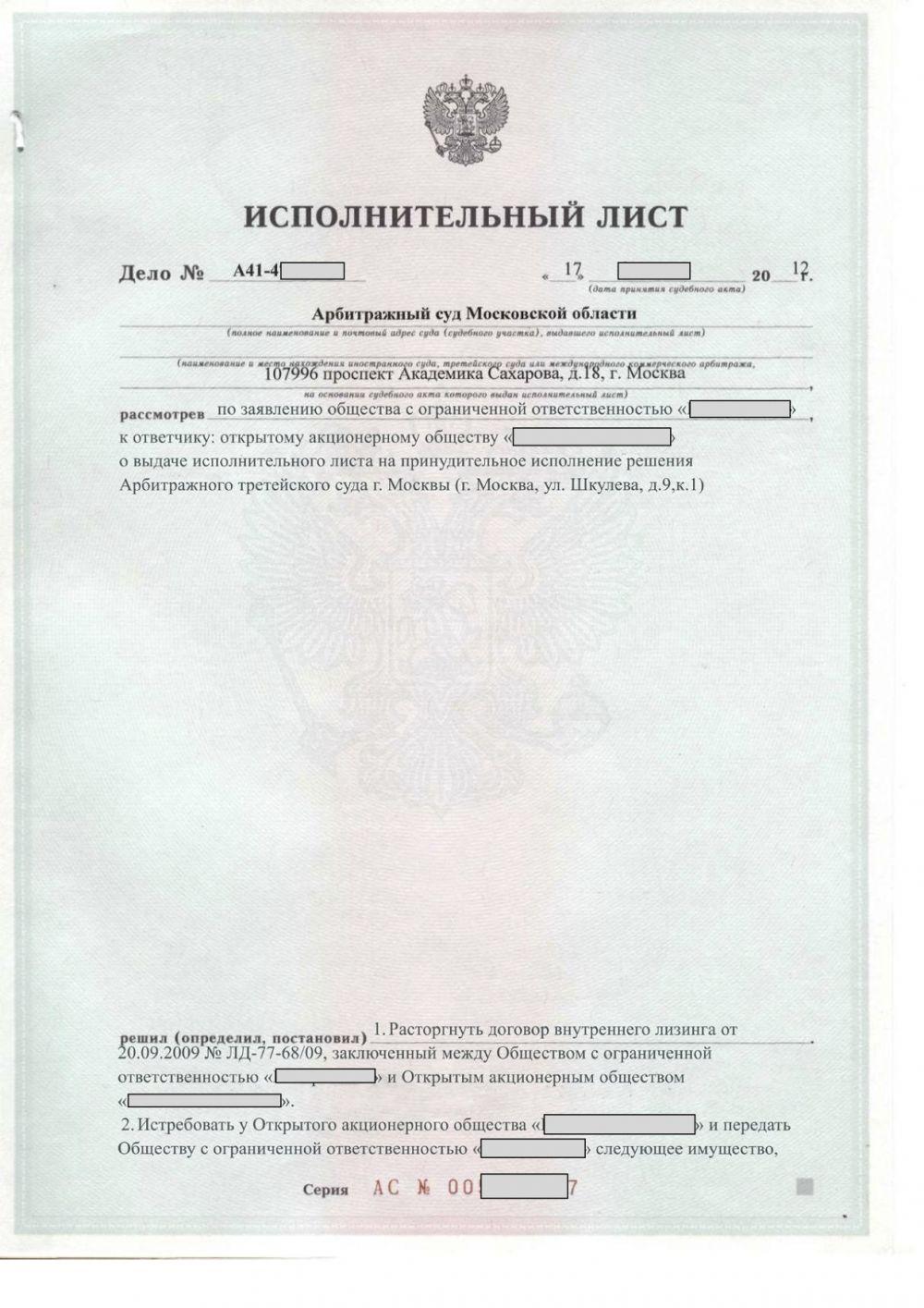 Ст 185 189 гражданского кодекса российской федерации