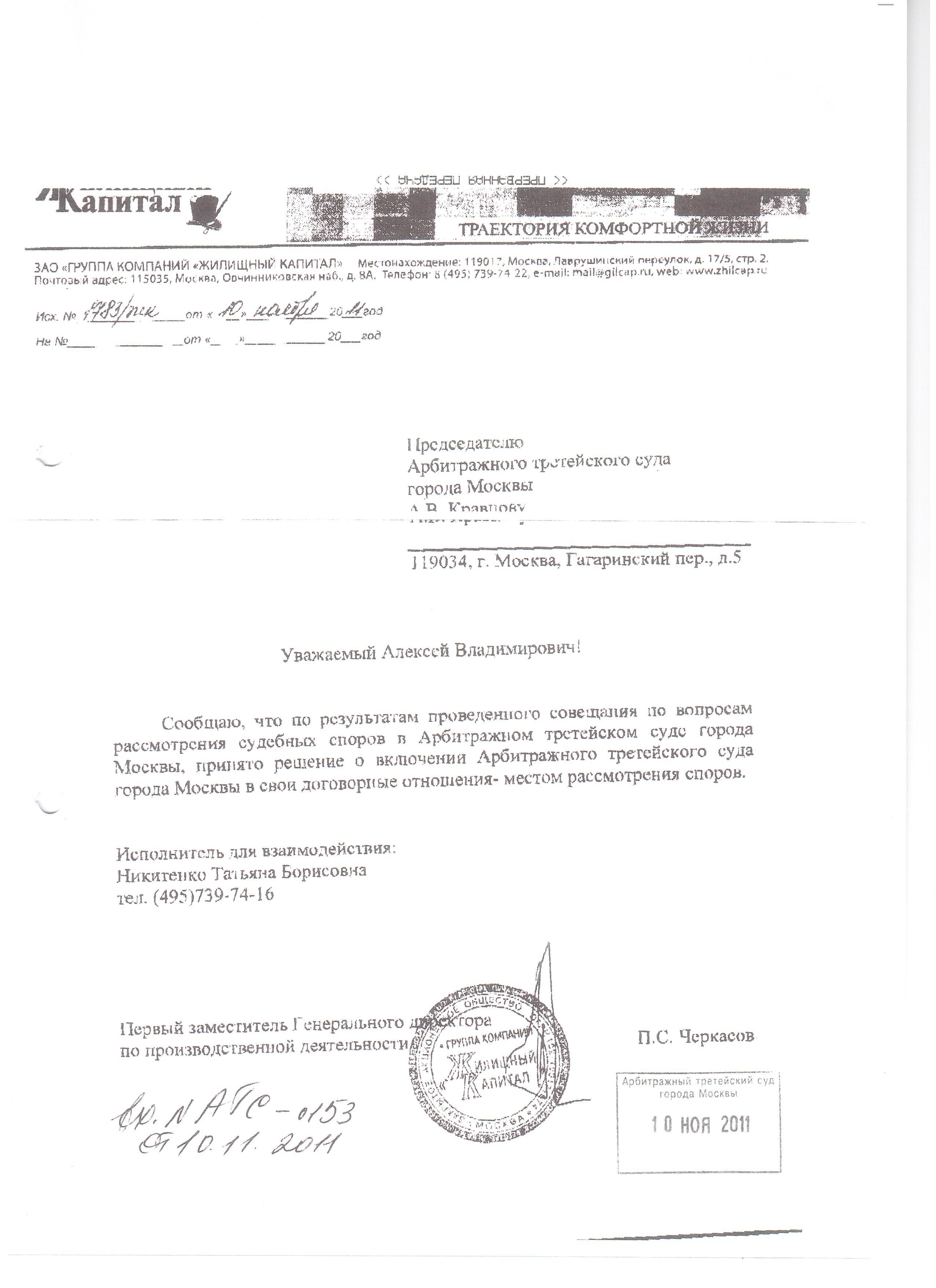 Исполнительный лист по московской области