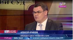 Кравцов А.В.О новых условиях работы третейских судов, после 1 ноября 2017 г.