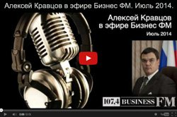 Алексей Кравцов в эфире Бизнес ФМ. Июль 2014.