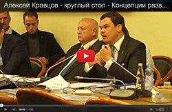 Алексей Кравцов - круглый стол - Концепции развития третейских судов