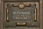 Споры, вытекающие из публичных правоотношений, не могут быть переданы на рассмотрение третейских судов (Обзор Президиума ВС РФ от 26.12. 2018 г )