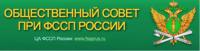 Из жалобы члену Общественного совета при ФССП РФ на руководство отдела дознания УФССП Москвы