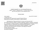 Арбитраж Саратовской области отказался отменять решение Третейского суда-ADHOC и подтвердил статус Коллегии Автономных Третейских Судей