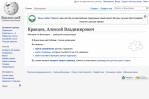 Хакерская атака на страницу Алексея Кравцова в Википедии совпала с периодом лицензирования Третейского суда