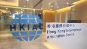 Гонконг в качестве глобального арбитражного центра