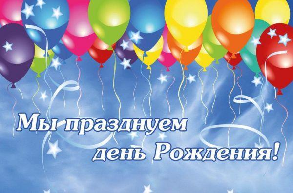 Поздравления день рождения фирме