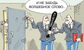 Алексей Кравцов: закон о коллекторах проходит процедуру «обкатки»
