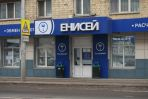 Арбитражный суд Красноярского края признал банк
