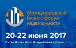 Алексей Кравцов участвует в Международном бизнес-форуме недвижимости