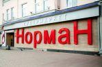 Пермская торговая сеть «НормаН» вступила в процедуру банкротства