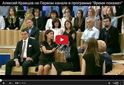 Алексей Кравцов на Первом канале в программе