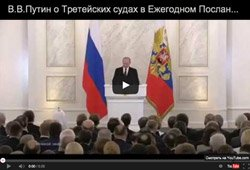 Путин о Третейских Судах