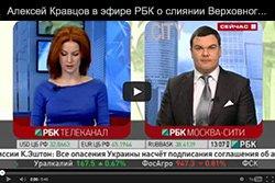 Алексей Кравцов в эфире телеканала РБК обсуждает президентские законопроекты о слиянии Верховного и Высшего Арбитражного судов.