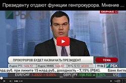 Президенту отдают функции генпрокурора. Мнение эксперта. Председатель Арбитражного третейского суда Москвы Алексей Кравцов в прямом эфире телеканала РБК-ТВ.
