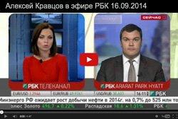 Алексей Кравцов в эфире РБК 16.09.2014