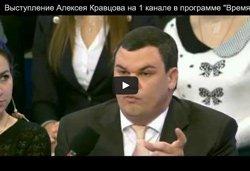 Выступление Алексея Кравцова на 1 канале в программе