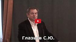 Выступление Помощника Президента РФ Сергея Глазьева на V Съезде Третейских Судов РФ