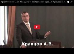 Приветственное слово Алексея Кравцова на V Съезде Третейских судов РФ