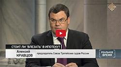 Алексей Кравцов в программе