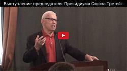 Выступление Председателя Президиума АТСМ Валерия Чичканова на V Съезде Третейских Судов РФ
