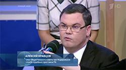 Алексей Кравцов на Первом канале