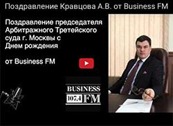 Поздравление Кравцова А.В. от Business FM