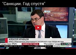 Санкции. Год спустя. Алексей Кравцов в эфире ТК РБК