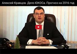 Алексей Кравцов. Дело ЮКОСа. Прогноз на 2016 год