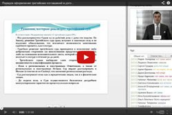 Вебинар на тему – Порядок оформления третейских соглашений в договорах, заключаемых по итогам закупок по 223-ФЗ