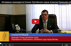 Интервью президента Союза Третейских судов Алексея Кравцова об истории третейского судопроизводства